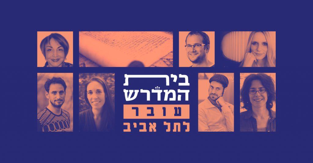 בית מדרש בתל אביב - בינה התנועה ליהדות חברתית