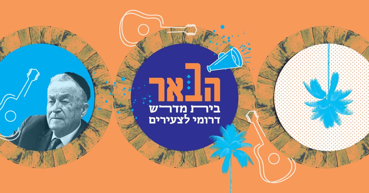 הבאר - בית מדרש לצעירים בבאר שבע- בינה התנועה ליהדות חבתית