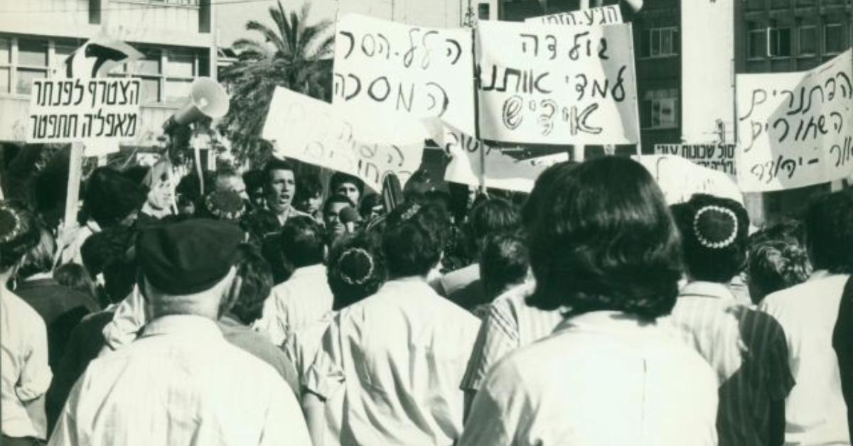 סיור בירושלים, מוסררה, הפנתרים השחורים