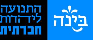 """לוגו בינ""""ה התנועה ליהדות חברתית"""