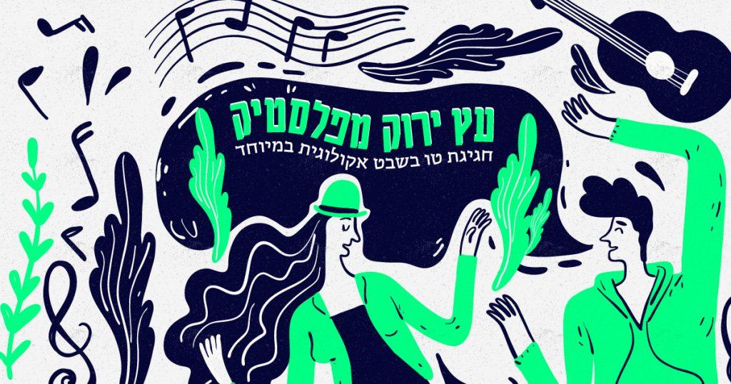 """טו בשבט, חיפה, בינ""""ה"""