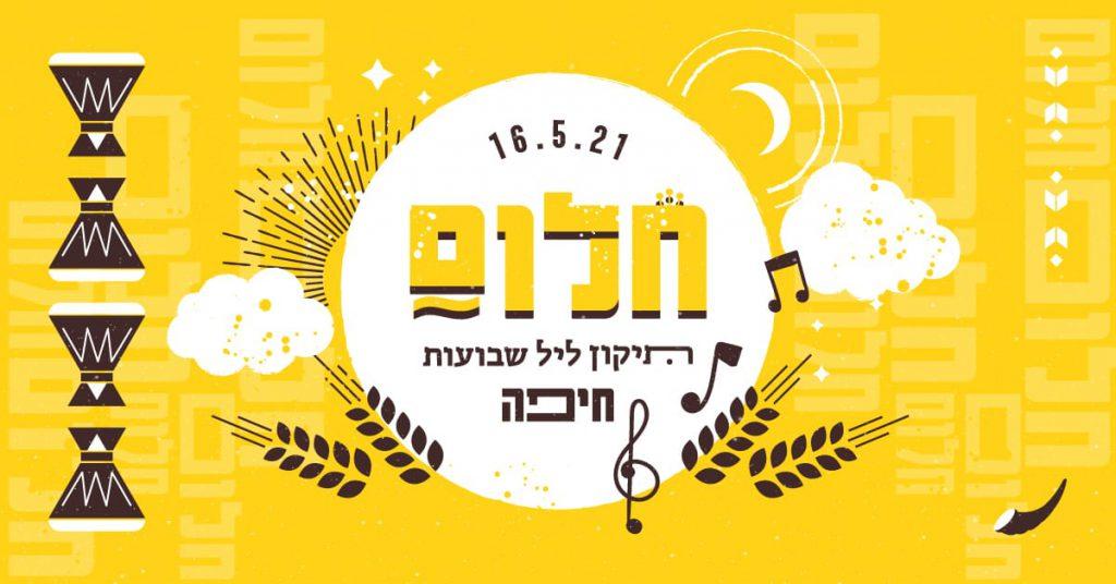תיקון ליל שבועות בחיפה