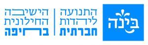 לוגו בינה חיפה