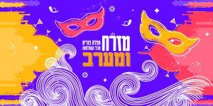 מסיבת פורים חיפה, מסיבת תחפושות, קריאת מגילה